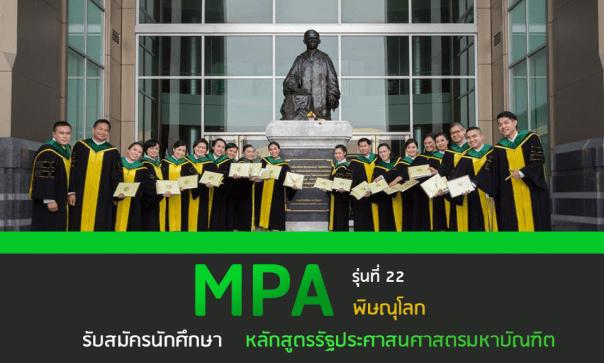 เปิดรับสมัครเรียน ปริญญาโท ภาคพิเศษ คณะรัฐประศาสนศาสตร์ จังหวัด พิษณุโลก รุ่นที่ 22 ครั้งที่ 1 ปีการศึกษา 2562