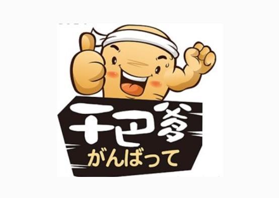 加油 日文用中文怎么說?_百度知道