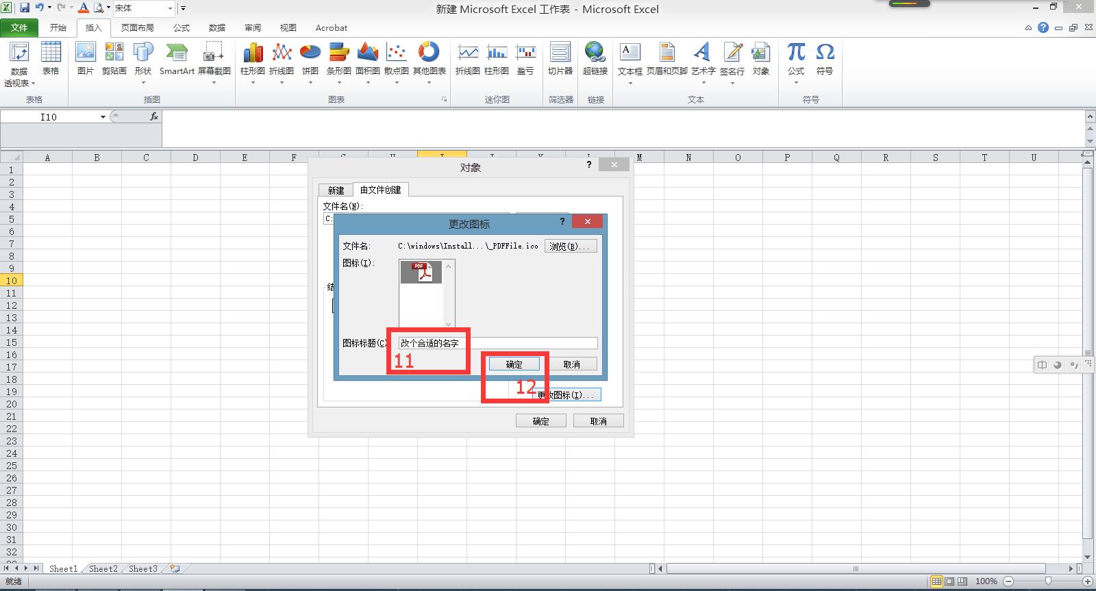 excel中如何插入pdf文件_百度知道