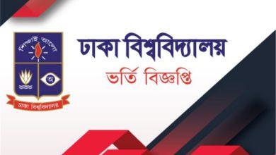 Dhaka University Admission Circular