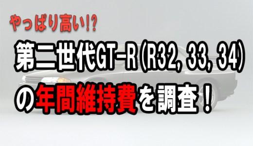 第二世代GT-R(R32,R33,R34)の年間維持費の調査してみた