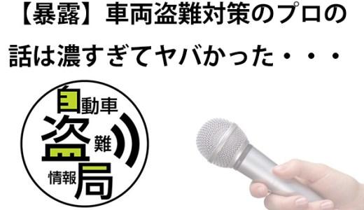 【暴露】自動車盗難情報局さんにGT-Rの盗難についてインタビューさせていただきました!