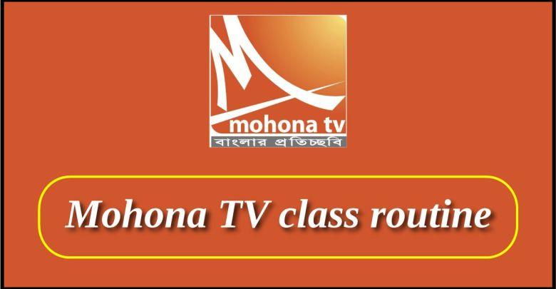 Mohona TV class routine