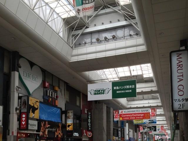 熊本繁華街