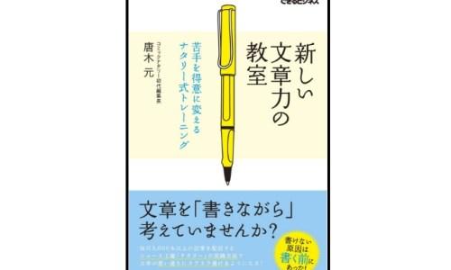 新しい文章力の教科書