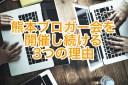 僕が熊本ブロガー会を開催し続ける3つの理由【ブログ/熊本ブロガー会】
