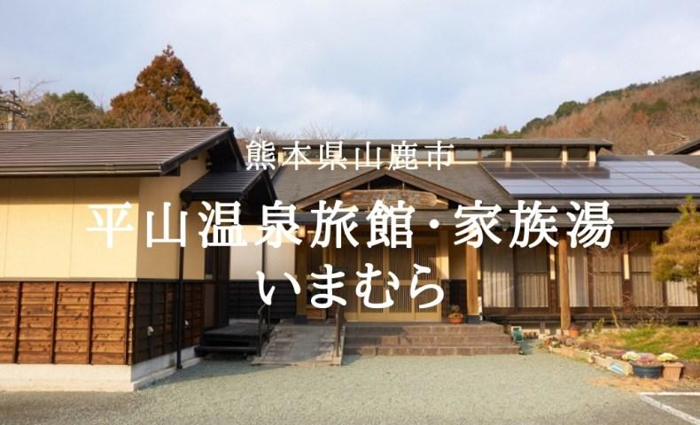 平山温泉旅館・家族湯いまむら