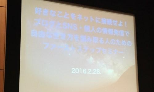 立花岳志さんセミナー20160228