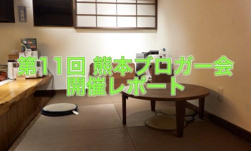 第11回熊本ブロガー会開催レポート