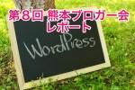 第8回 熊本ブロガー会レポート 〜 WordPressとはなんぞや?をテーマにメリット・デメリットなどを紹介しあえた!【ブログ/学び】