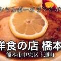 洋食の店 橋本(熊本市中央区上通町):スペシャルポークランチが絶品!これぞまさに洋食屋にふさわしいオススメ老舗店【グルメ・熊本】