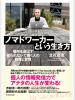 『ノマドワーカーという生き方』 by 立花岳志:僕の生きかたを考え直させてくれた一冊【ブック・書評】