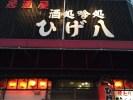 焼きとり ひげ八(熊本市中央区国府):駅近なので仕事帰りに気楽に立ち寄れる人気の焼きとり屋さん【グルメ・熊本】