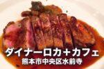 ダイナーロカ+カフェ(DINER ROCA + CAFE)(熊本市中央区水前寺):肉料理、魚料理がたくさんあり、落ち着いた雰囲気で食事ができるすてきなお店【グルメ】