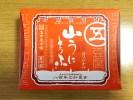 山うにとうふ~熊本のおいしい食べ物シリーズ その12:ふんわりとした食感と磯の風味が感じられる美味な食べもの【グルメ・熊本】
