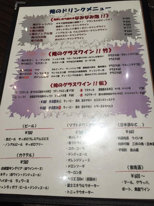 俺のフレンチ博多_お酒メニュー