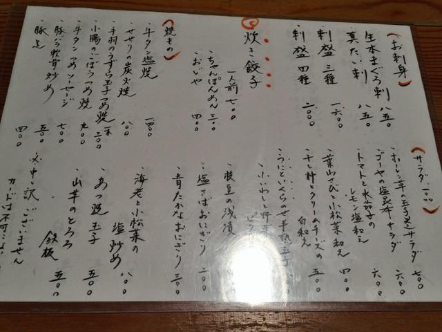 池田屋メニュー