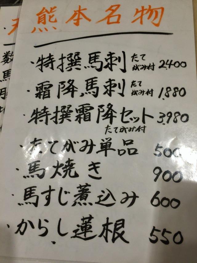 ナポレオン_料理メニュー