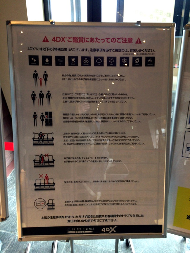 4DX注意事項