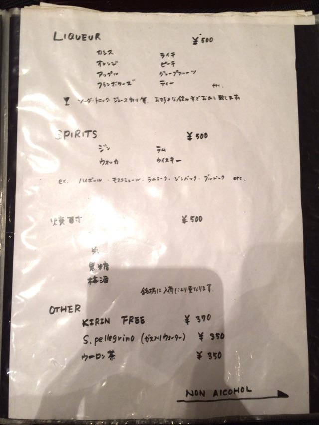 ダイナーロカ+カフェ お酒メニュー