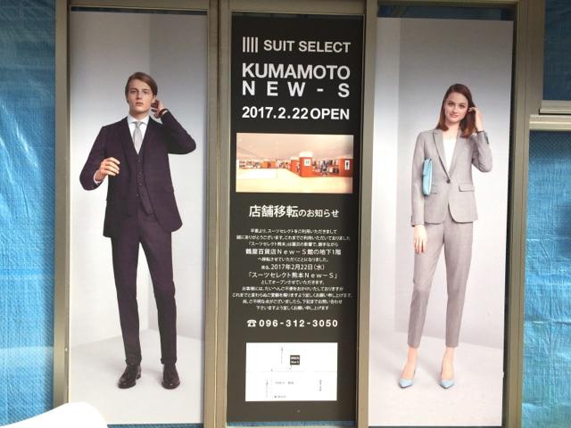 SUIT SELECT KUMAMOTO