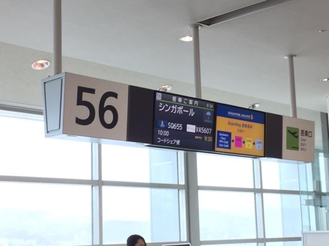 福岡空港 搭乗口