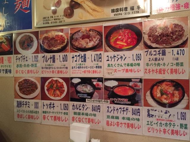 韓国料理 福亭 メニュー