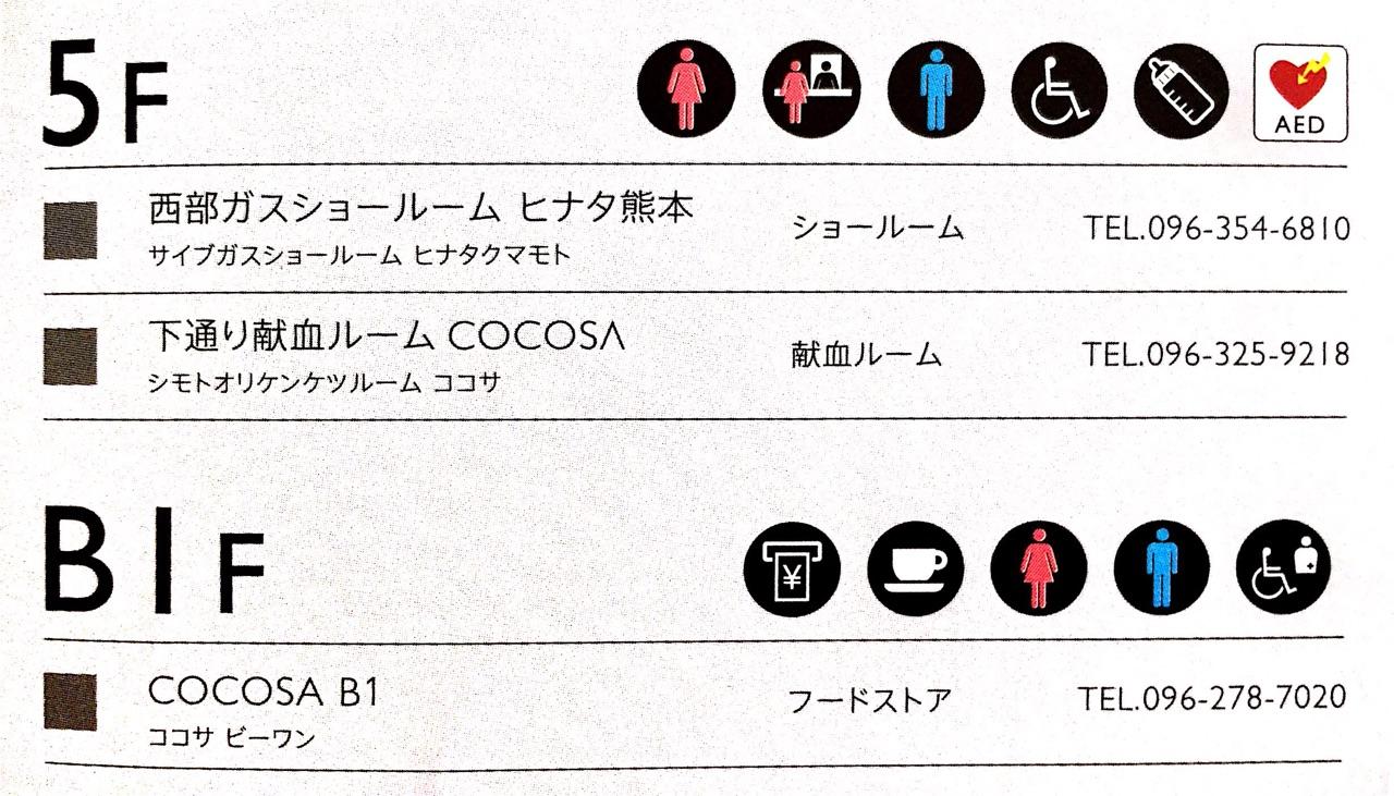 COCOSA 5F・B1Fショップ