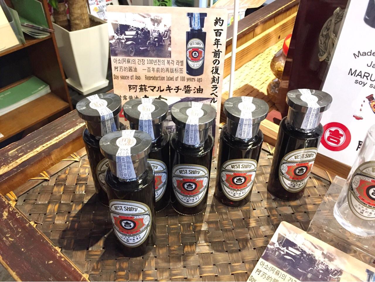 豊前屋本店 復刻ラベルの醤油