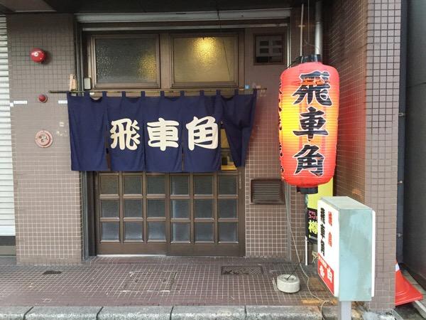 """""""飛車角"""""""