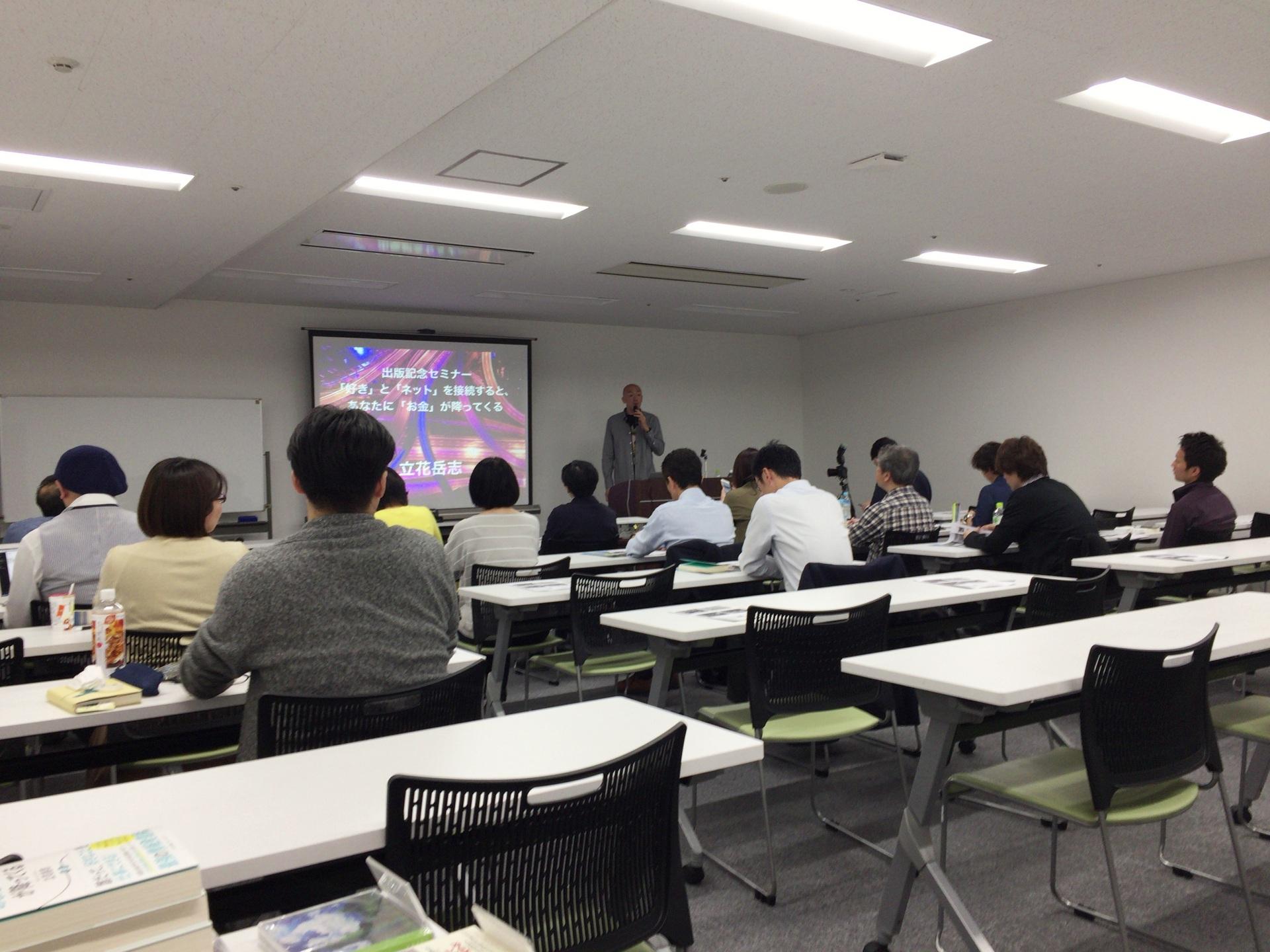 20180423立花岳志さんセミナー