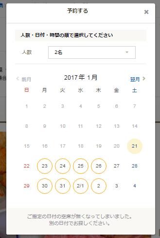 食べログ_予約画面