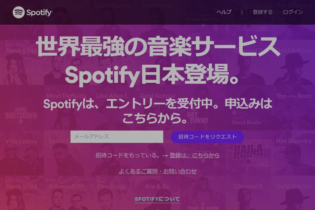 Spotifyエントリー