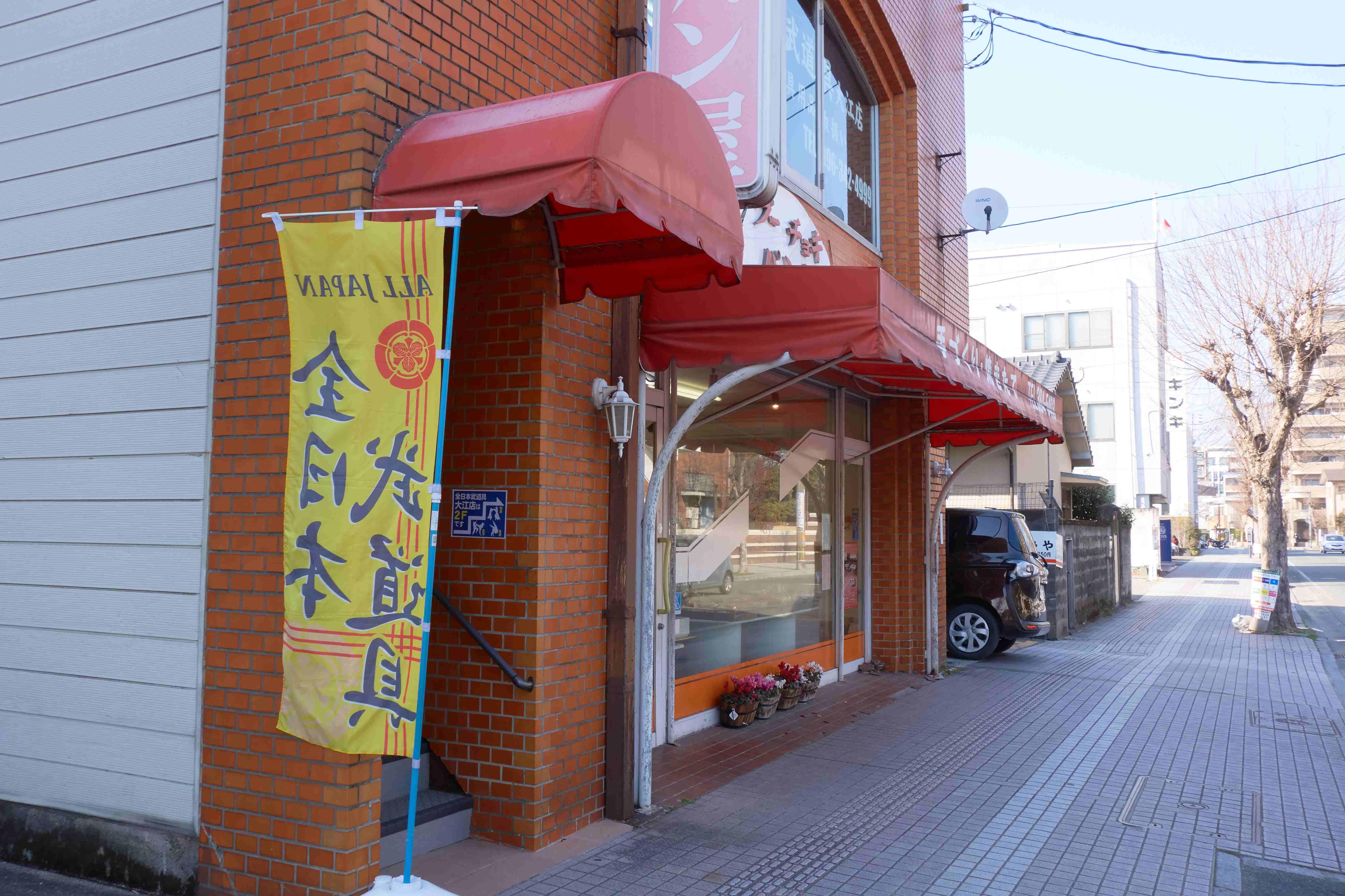グーチョキパン屋