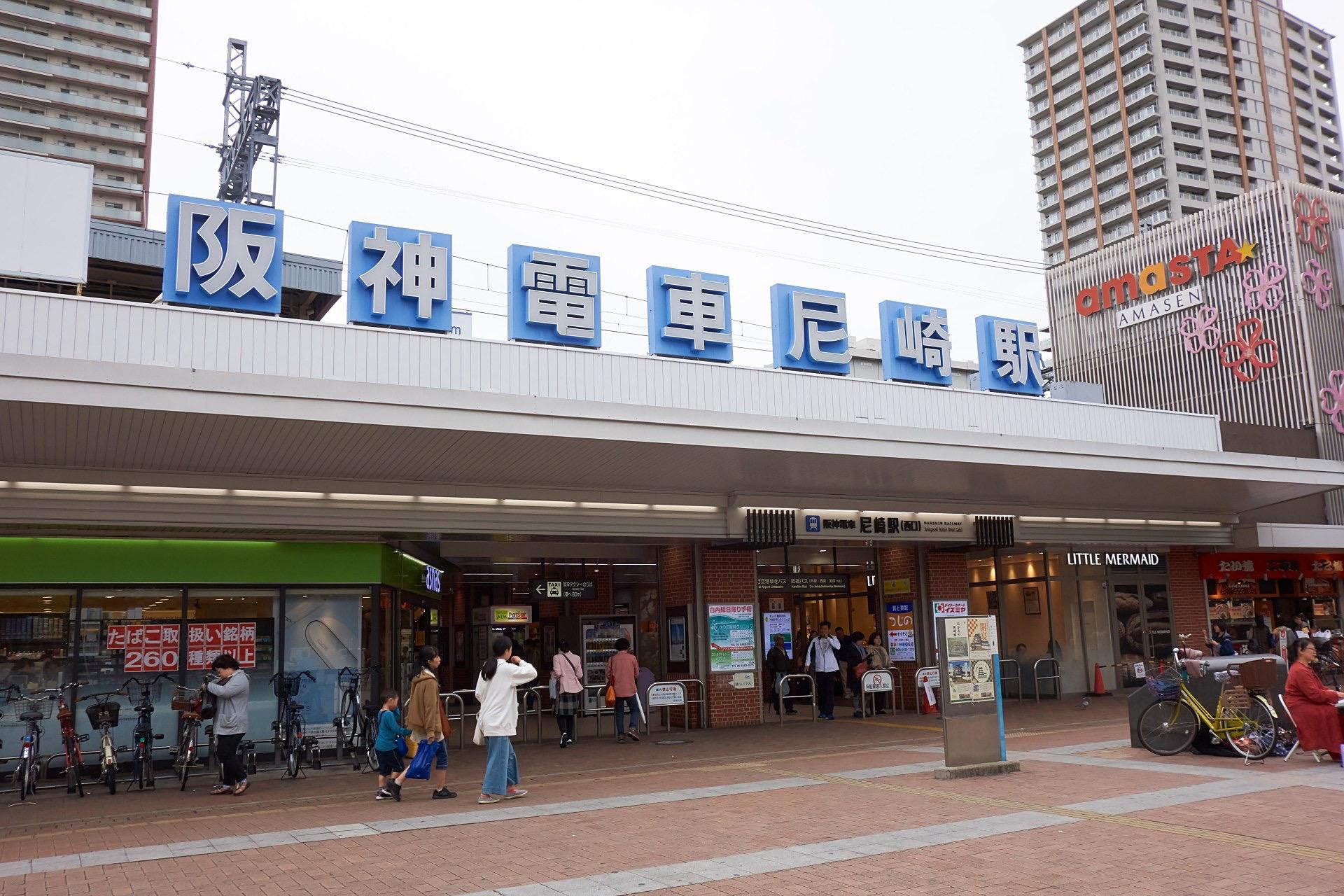 阪神電車尼崎駅