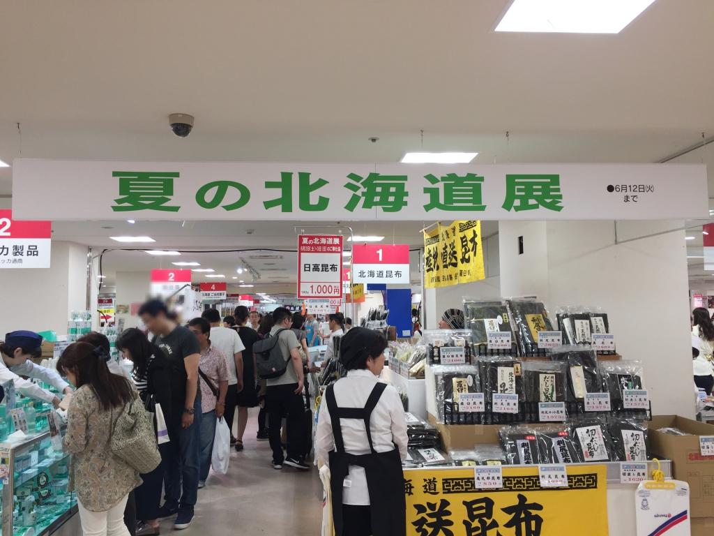 鶴屋 夏の北海道展