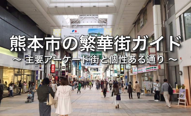 熊本市の繁華街ガイド