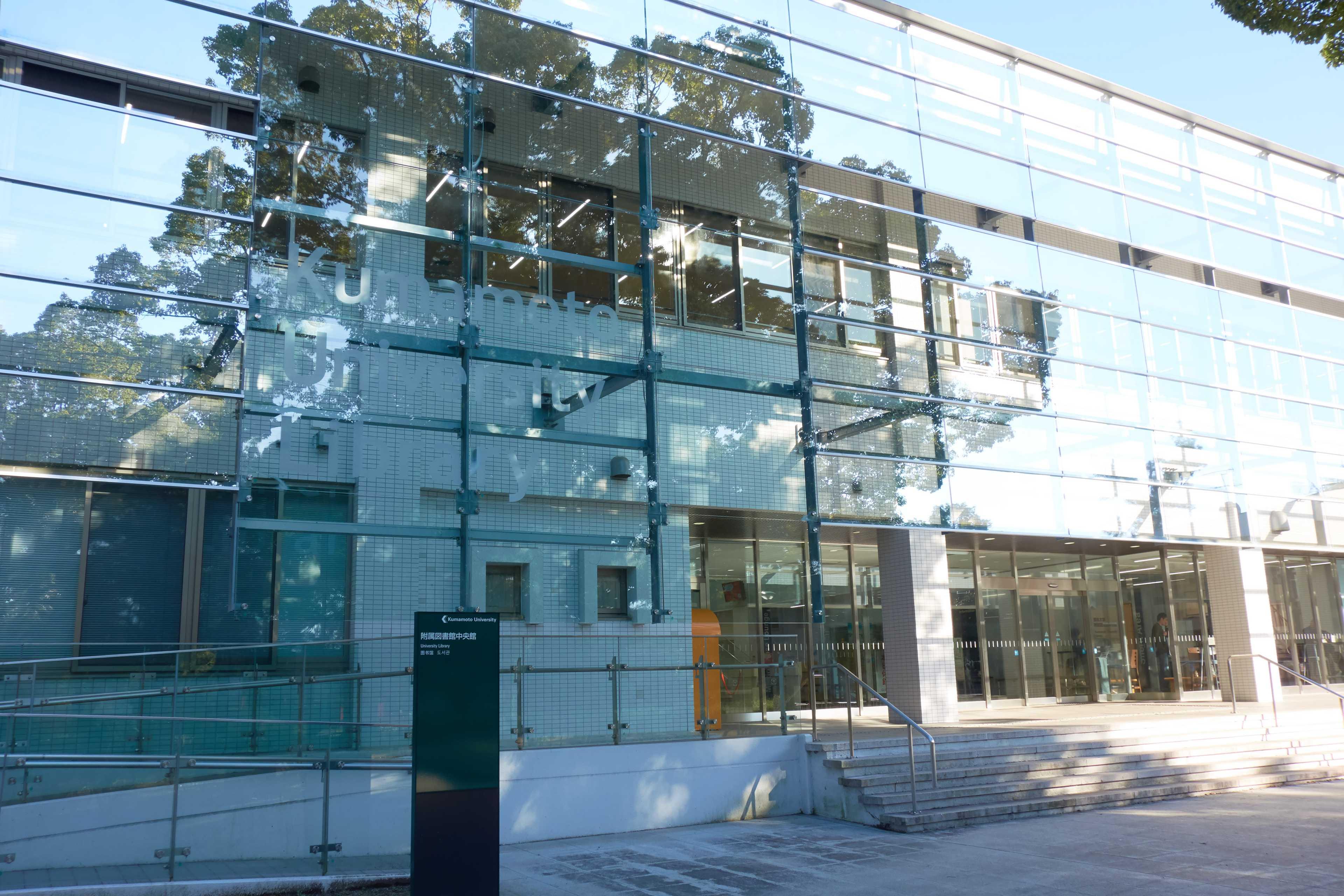 熊本大学図書館