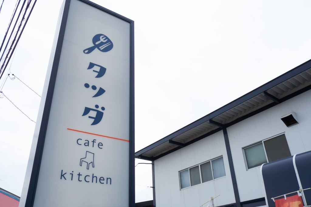 タツダ cafe kitchen