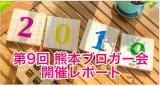 第9回 熊本ブロガー会開催レポート 〜 じっくりと語り合え充実した会だった!【ブログ/熊本ブロガー会】