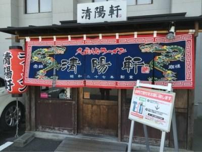久留米ラーメン清陽軒 諏訪野町本店 外観