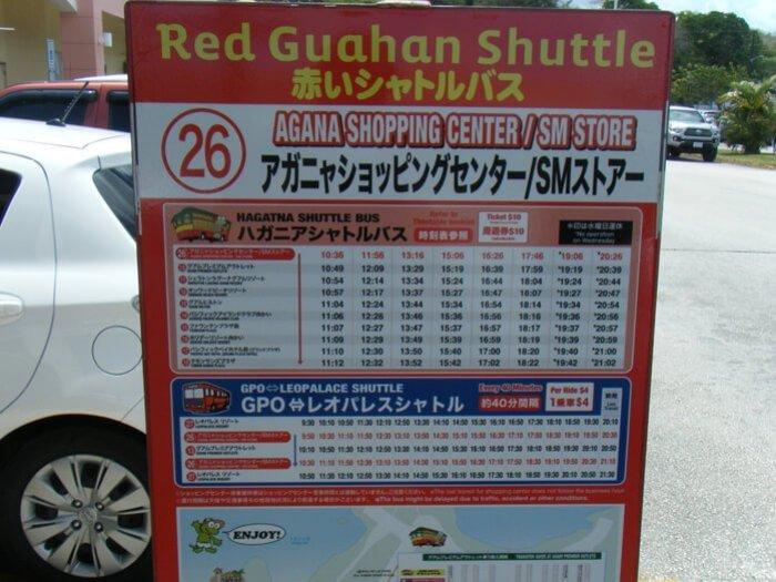 アガニャ ショッピングセンターバス停