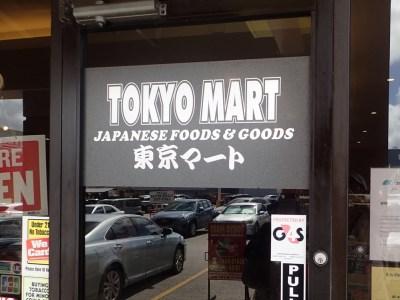 グアムの東京マート