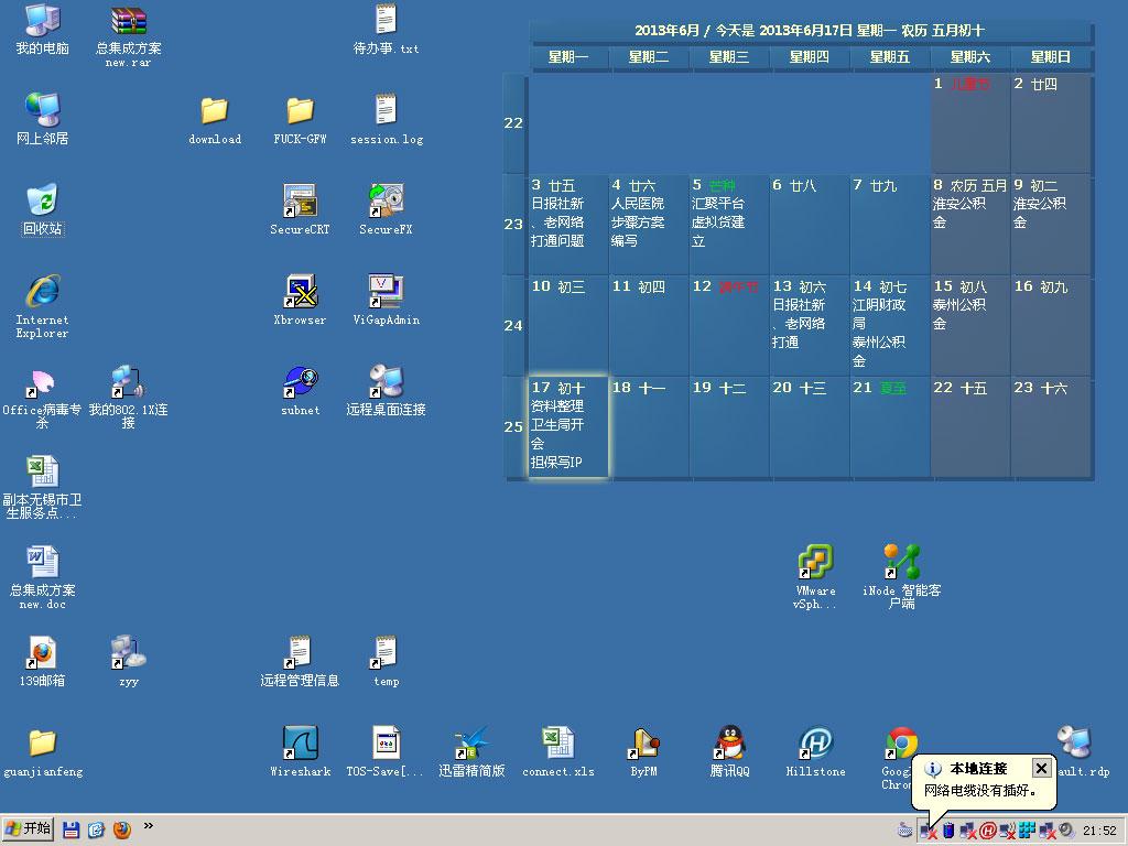 桌面月曆2013軟體|2013- 桌面月曆2013軟體|2013 - 快熱資訊 - 走進時代
