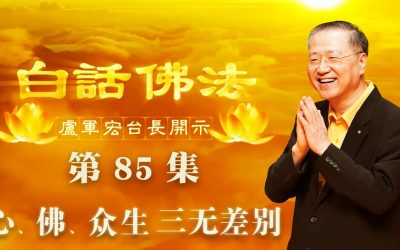 演講會現場 - 觀世音菩薩心靈法門 臺灣共修會