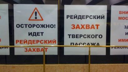 reiderskiy_zahvat