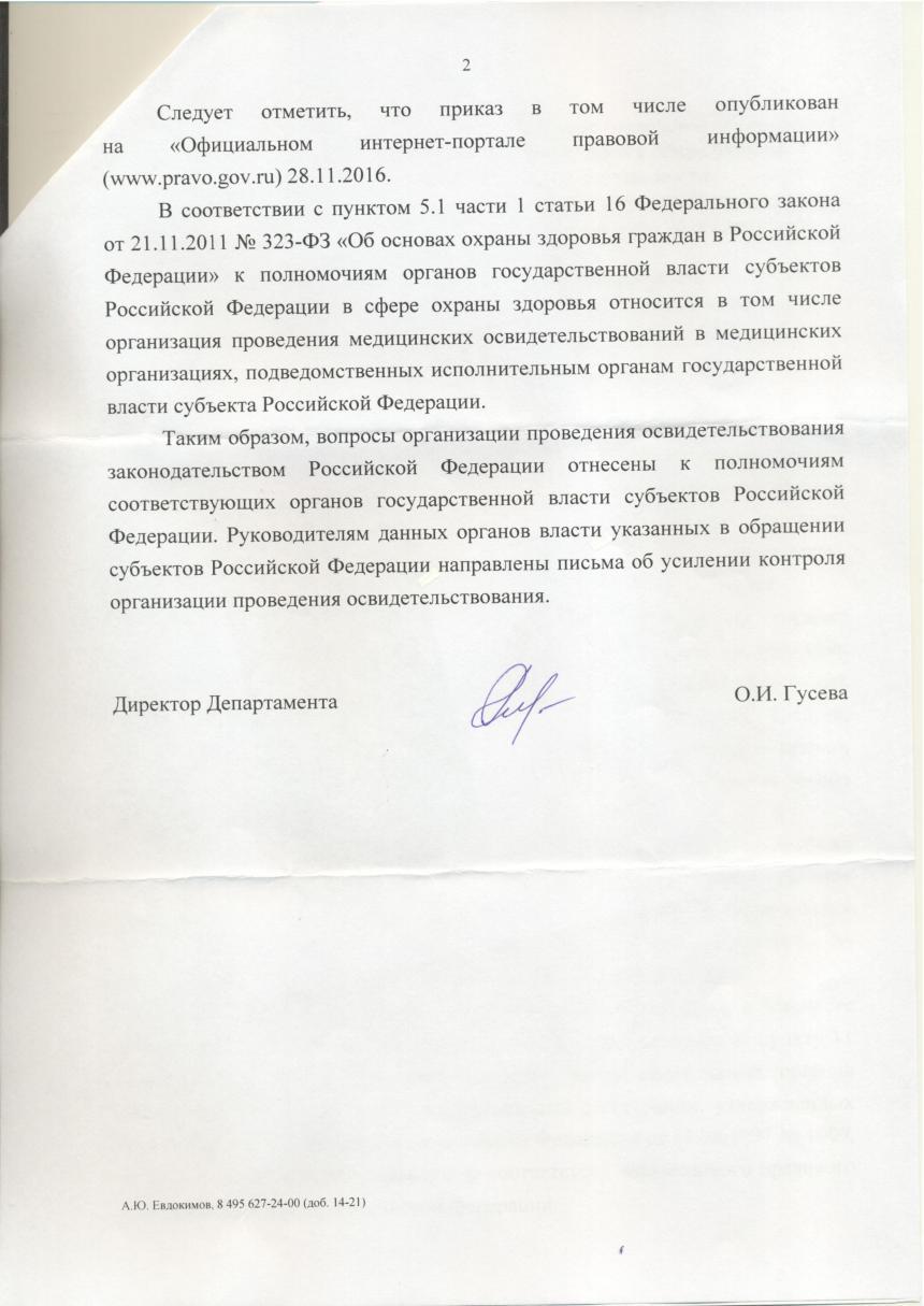 minzdrav_otvet_telegramma_2
