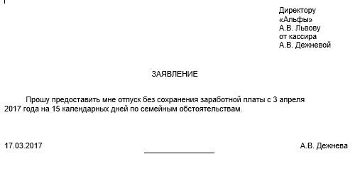 Образец заявления в нотариальную палату о смене нотариуса