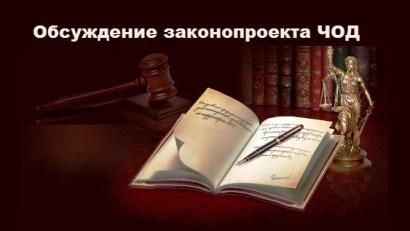 zakon_1
