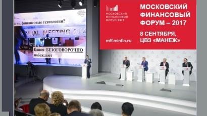 finansovii_forum